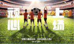 一场为儿童定制的专属运动会,安踏儿童顽运会北京站报名启动!
