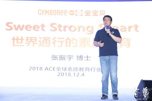 金宝贝全球CEO张振宇博士:从0岁开始培养世界通行的3S素质