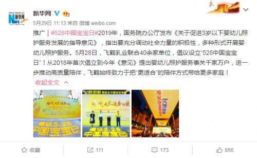 528中国宝宝日飞鹤勇担社会责任 成功塑造更适合的亲子陪伴范本