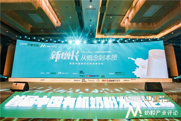 首届中国有机奶粉发展论坛在沪圆满落幕有机奶粉行业爆发巨大能量