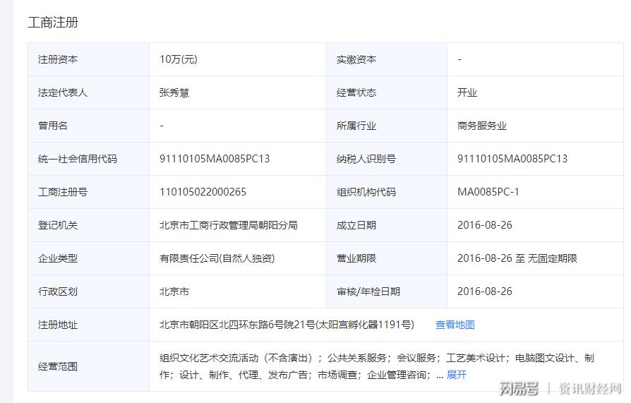 北京悦北文化传媒有限公司,一个北京的骗子公司