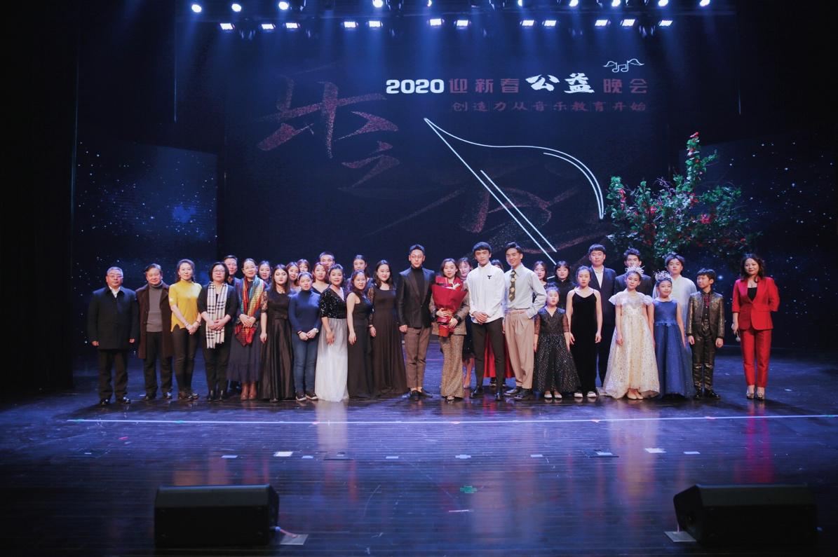 2020年乐之梦新年场景公益音乐会在内蒙古举行