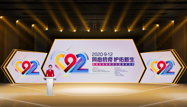 """""""同心抗疫 护佑新生"""" 2020年预防出生缺陷主题宣传活动线上发布"""